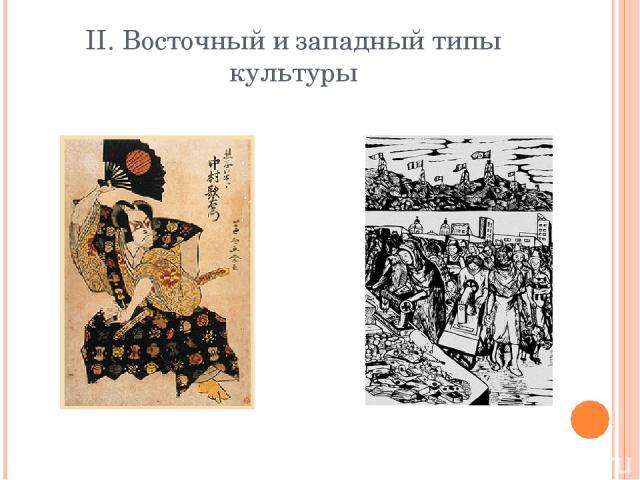 II. Восточный и западный типы культуры