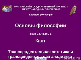 Основы философии Тема 14, часть 1 Кант Трансцендентальная эстетика и трансценден