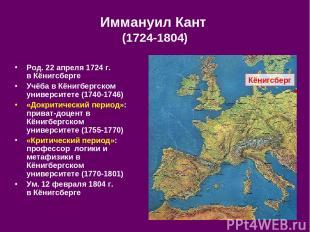 Род. 22 апреля 1724 г. в Кёнигсберге Учёба в Кёнигбергском университете (1740-17