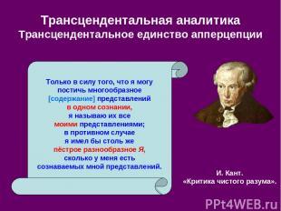 И. Кант. «Критика чистого разума». Трансцендентальная аналитика Трансцендентальн