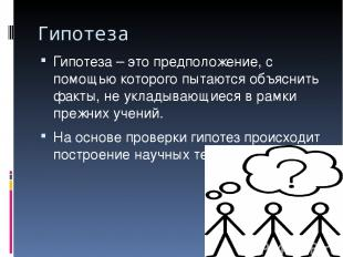 Гипотеза Гипотеза – это предположение, с помощью которого пытаются объяснить фак