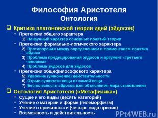Философия Аристотеля Онтология Критика платоновской теории идей (эйдосов) Претен