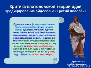 Критика платоновской теории идей Предицирование эйдосов и «Третий человек» Однак