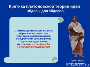 Критика платоновской теории идей Эйдосы для эйдосов ... Эйдосы должны были бы бы