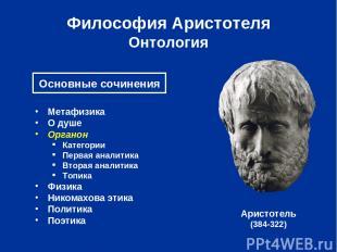 Философия Аристотеля Онтология Метафизика О душе Органон Категории Первая аналит