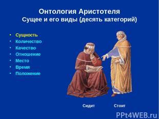 Сущность Количество Качество Отношение Место Время Положение Онтология Аристотел