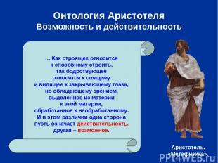 Онтология Аристотеля Возможность и действительность … Как строящее относится к с