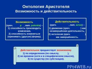 Онтология Аристотеля Возможность и действительность Возможность (греч. δύναμις,