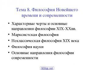 Тема 8. Философия Новейшего времени и современности Характерные черты и основные
