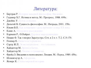 Литература: Бертран Р. История западной философии. Введение. Гадамер Х.Г. Истина