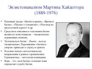 Экзистенциализм Мартина Хайдеггера (1889-1976) Основные труды: «Бытие и время»,
