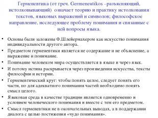 Герменевтика (от греч. Germeneutikos –разъясняющий, истолковывающий) означает те