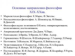 Основные направления философии XIX-XXвв. Марксистская философия: К.Маркс, Ф.Энге