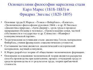 Основателями философии марксизма стали Карл Маркс (1818-1883) и Фридрих Энгельс