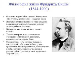 Философия жизни Фридриха Ницше (1844-1900) Основные труды: «Так говорил Заратуст