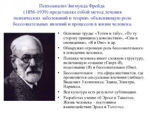 Психоанализ Зигмунда Фрейда (1856-1939) представлял собой метод лечения психичес
