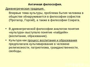 Античная философия. Древнегреческая традиция. Впервые тема культуры, проблема бы