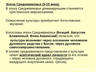 Эпоха Средневековья (5-15 века). В эпоху Средневековья доминирующим становится х