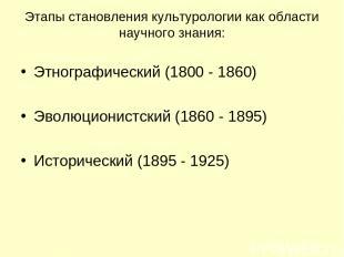 Этапы становления культурологии как области научного знания: Этнографический (18