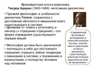 Франкфуртская школа марксизма. Теодор Адорно (1903-1969): негативная диалектика