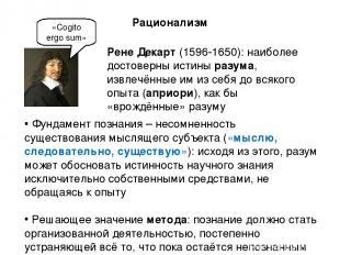 Рене Декарт (1596-1650): наиболее достоверны истины разума, извлечённые им из се