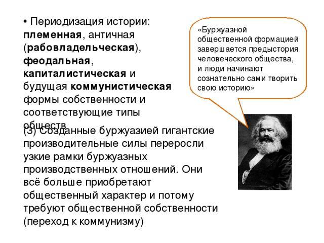 Периодизация истории: племенная, античная (рабовладельческая), феодальная, капиталистическая и будущая коммунистическая формы собственности и соответствующие типы обществ (3) Созданные буржуазией гигантские производительные силы переросли узкие рамк…