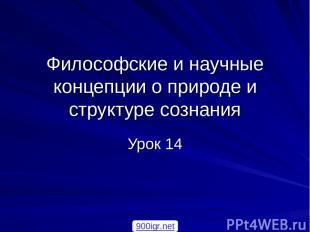 Философские и научные концепции о природе и структуре сознания Урок 14 900igr.ne