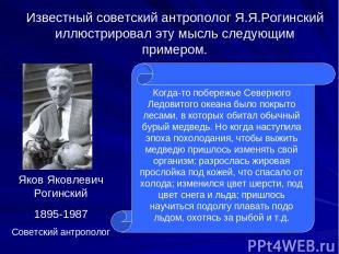 Яков Яковлевич Рогинский 1895-1987 Советский антрополог Известный советский антр