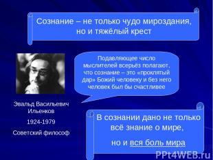 Сознание – не только чудо мироздания, но и тяжёлый крест Эвальд Васильевич Ильен