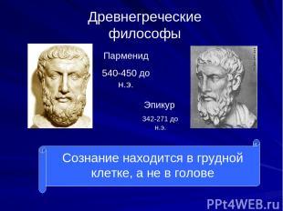 Древнегреческие философы Парменид 540-450 до н.э. Эпикур 342-271 до н.э. Сознани