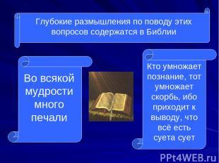 Глубокие размышления по поводу этих вопросов содержатся в Библии Во всякой мудро
