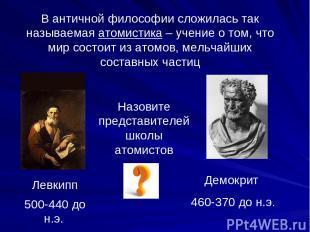 В античной философии сложилась так называемая атомистика – учение о том, что мир