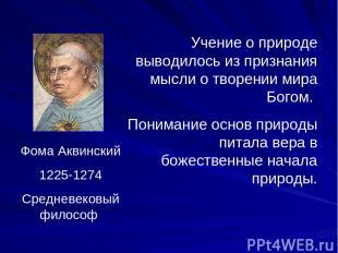 Фома Аквинский 1225-1274 Средневековый философ Учение о природе выводилось из пр
