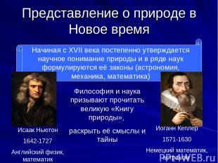 Представление о природе в Новое время Начиная с XVII века постепенно утверждаетс