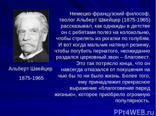 Альберт Швейцер 1875-1965 Немецко-французский философ, теолог Альберт Швейцер (1