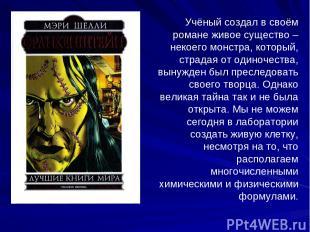 Учёный создал в своём романе живое существо – некоего монстра, который, страдая