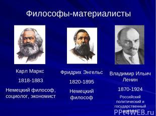 Философы-материалисты Карл Маркс 1818-1883 Немецкий философ, социолог, экономист
