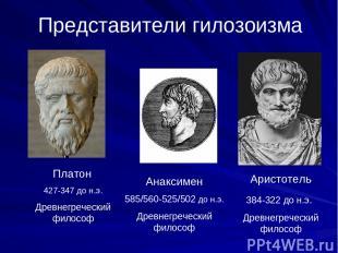 Представители гилозоизма Платон 427-347 до н.э. Древнегреческий философ Анаксиме