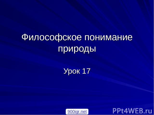 Философское понимание природы Урок 17 900igr.net