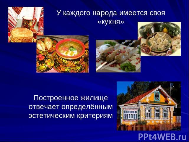 У каждого народа имеется своя «кухня» Построенное жилище отвечает определённым эстетическим критериям