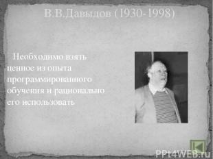 С.Л.Рубинштейн (1889 - 1960) Человек как личность формируется, вступая во взаимо
