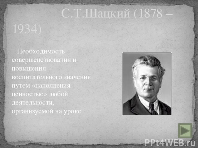 В.А.Сухомлинский (1918-1970) Всякое воздействие на личность, должно развивать ее