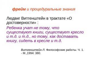 фрейм и процедуральные знания Людвиг Витгенштейн в трактате «О достоверности» :