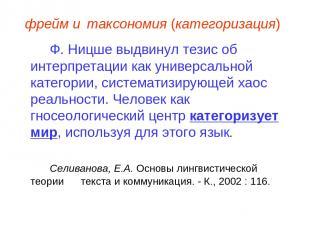 фрейм и таксономия (категоризация) Ф. Ницше выдвинул тезис об интерпретации как