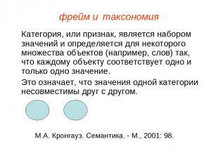 фрейм и таксономия Категория, или признак, является набором значений и определяе
