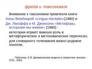 фрейм и таксономия Внимание к таксономии привлекли книги Анны Вежбицкой «Lingua