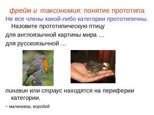 фрейм и таксономия: понятие прототипа Не все члены какой-либо категории прототип