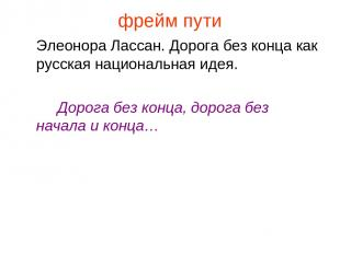 фрейм пути Элеонора Лассан. Дорога без конца как русская национальная идея. Доро