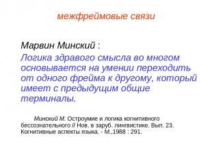 межфреймовые связи Марвин Минский : Логика здравого смысла во многом основываетс