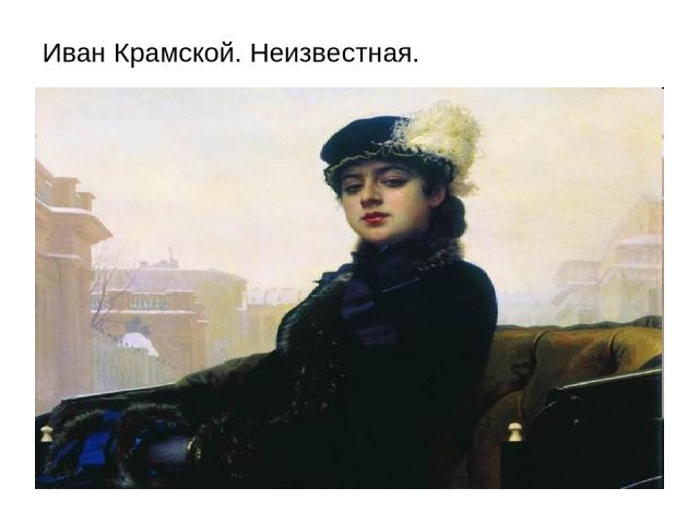 Иван Крамской. Неизвестная.